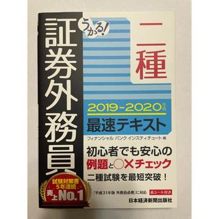 ニッケイビーピー(日経BP)の証券外務員二種テキスト2019-2020(資格/検定)