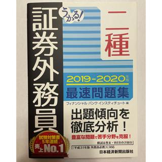 ニッケイビーピー(日経BP)の証券外務員二種問題集 2019-2020(資格/検定)