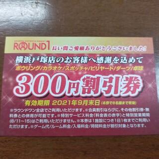 ラウンドワン300円(最大1800円)割引券 最大6人 全店利用可 ROUND1(ボウリング場)