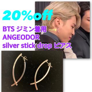 ボウダンショウネンダン(防弾少年団(BTS))のジミン着用 公式  ANGEODOR silver stick drop ピアス(ピアス)