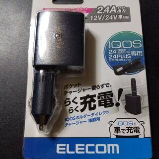 エレコム(ELECOM)のIQOSホルダーダイレクトチャージャー車載用(タバコグッズ)
