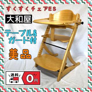 ヤマトヤ(大和屋)の大和屋 すくすくチェアes テーブル&ガード付 sukusuku(その他)