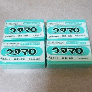 ウタマロ 石鹸 133㌘ 4個