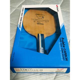 バタフライ(BUTTERFLY)の廃盤レア❗新品未使用品です❗卓球ラケット 旧銀蝶孔令輝スペシャル AN 元箱付き(卓球)