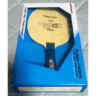 バタフライ(BUTTERFLY)の廃盤レア❗新品未使用品です❗卓球ラケット 旧銀蝶ティモボルスピリットST元箱付き(卓球)