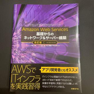 ニッケイビーピー(日経BP)のAmazon Web Services基礎からのネットワーク&サーバー構築 さわ(コンピュータ/IT)