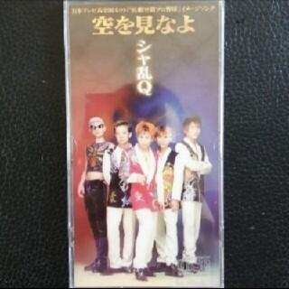 【送料無料】8cm CD ♪ シャ乱Q♪空を見なよ♪(ポップス/ロック(邦楽))