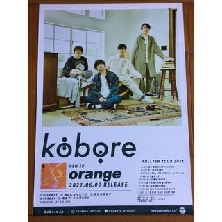 Kobore Orange ポスター 非売品(印刷物)