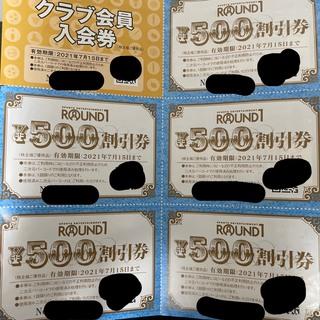 ラウンドワンの株主優待券  500円割引券5枚 (ボウリング場)