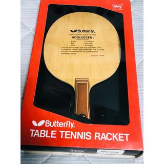 バタフライ(BUTTERFLY)の廃盤レア❗新品未使用品です❗卓球ラケット 黒蝶 アドレッセンFL 元箱付き(その他)