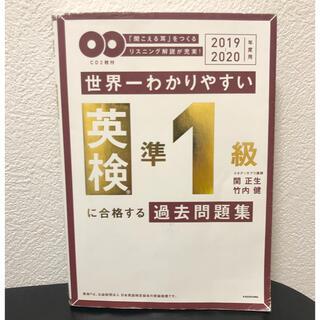 カドカワショテン(角川書店)の世界一わかりやすい英検準1級に合格する過去問題集 CD2枚付 2019-2020(資格/検定)
