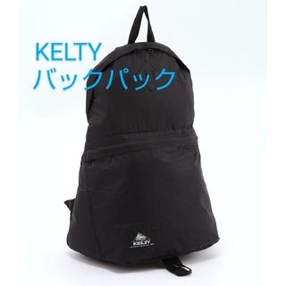 KELTY - ☆新品未使用、送料無料【KELTY/ケルティ】バックパック、ブラック、18L