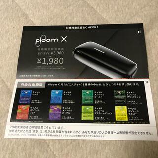 プルームテック(PloomTECH)のPloom X たばこスティック引換券(タバコグッズ)