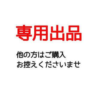 ジジ様 専用(リング(指輪))