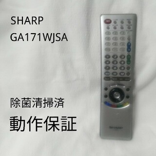 シャープ(SHARP)の【純正】SHARP シャープ TV テレビ リモコンGA171WJSA(その他)