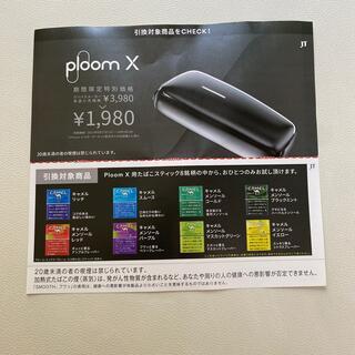 プルームテック(PloomTECH)のPloom x 用タバコ無料引換券(タバコグッズ)