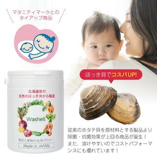 「ウォッシェル」ホタテ貝より効果があるほっき貝から出来た野菜・果物洗浄 除菌(その他)