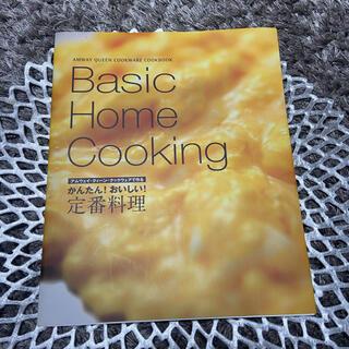 アムウェイ(Amway)のBasic Home Cooking レシピ本(料理/グルメ)