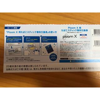 プルームテック(PloomTECH)のPloomXたばこスティック引換券(タバコグッズ)