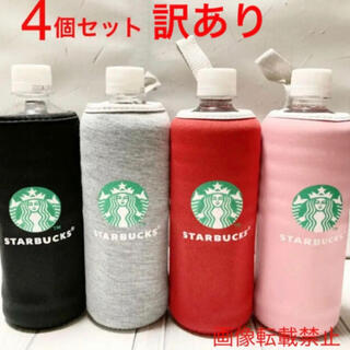 スターバックスコーヒー(Starbucks Coffee)の【訳あり】スターバックス ペットボトルカバー 500ml 4個セット(収納/キッチン雑貨)