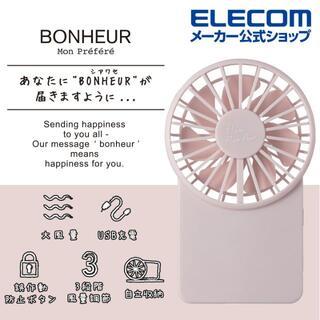 エレコム(ELECOM)のflowflowflow 充電式 コンパクト ハンディファン ピンク(扇風機)