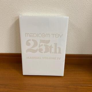 メディコムトイ(MEDICOM TOY)の新品未開封 MEDICOM TOY 25th MANUAL VOLUME Ⅵ(アート/エンタメ)
