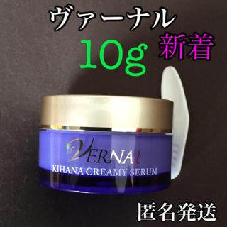 ヴァーナル(VERNAL)のヴァーナル  キハナクリーミーセラム 10g 【新品未使用】(美容液)