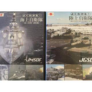 よくわかる!海上自衛隊&陸上自衛隊 DVDセット(趣味/実用)