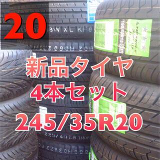 ☆245/35R20☆新品タイヤ4本セット☆送料込☆ヴェルファイアサイズ☆(タイヤ)