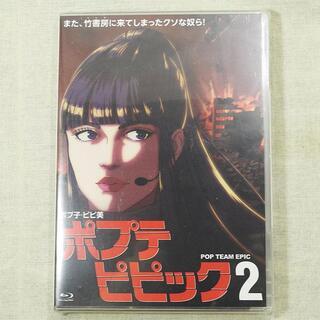 ポプテピピック vol.2(Blu-ray)【未開封】(アニメ)