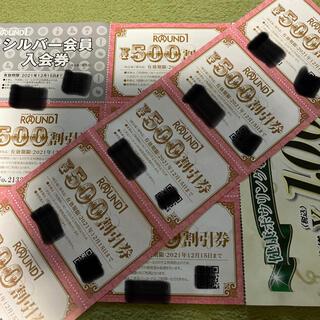 ラウンドワン 株主優待券 5000円(ボウリング場)