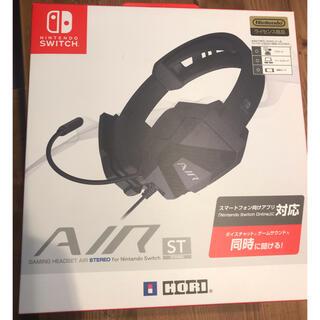 ニンテンドウ(任天堂)のゲーミングヘッドセットAIR STEREO for NintendoSwitch(ヘッドフォン/イヤフォン)