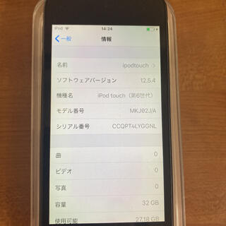 iPod touch - iPodtouch 第6世代