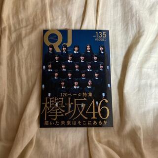 ケヤキザカフォーティーシックス(欅坂46(けやき坂46))のクイック・ジャパン vol.135(アート/エンタメ)