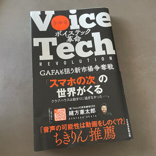 ニッケイビーピー(日経BP)のボイステック革命 GAFAも狙う新市場争奪戦(ビジネス/経済)