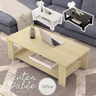 センターテーブル ローテーブル 北欧風 幅100cm(ローテーブル)