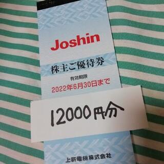 ★上新電機株主優待券 12000円分(ショッピング)