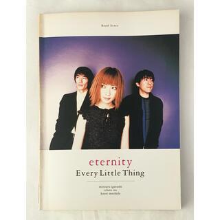 Every Little Thing / eternity バンドスコア 楽譜