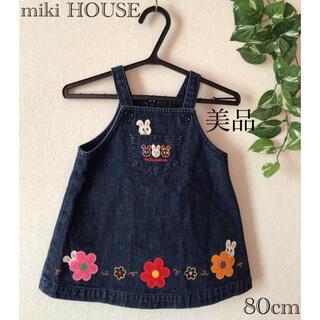 mikihouse - ⭐︎美品⭐︎miki HOUSE ミキハウス ワンピース ジャンパースカート