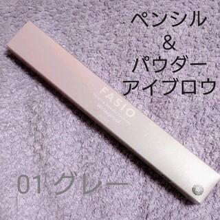 ファシオ(Fasio)のファシオ ペンシル&パウダー アイブロウ 01 グレー(0.4g)(アイブロウペンシル)