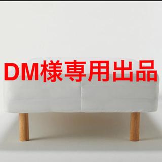 ムジルシリョウヒン(MUJI (無印良品))の無印良品 脚付マットレス・高密度ポケットコイル・シングル(脚付きマットレスベッド)
