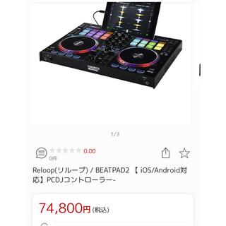 Reloop リループ BEATPAD2 iOSデバイス対応DJコントローラ(DJコントローラー)