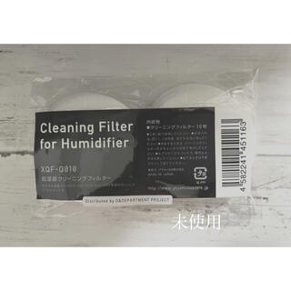 プラスマイナスゼロ(±0)の未使用 プラスマイナスゼロ 加湿器 クリーニングフィルター 10枚(加湿器/除湿機)