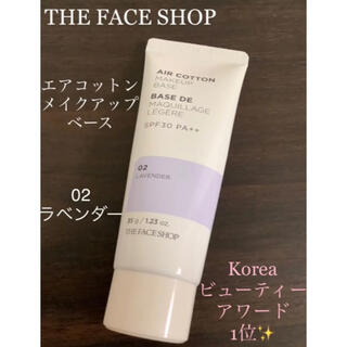 THE FACE SHOP - 新品✨ THE FACE SHOP  エアコットンメイクアップベース 02
