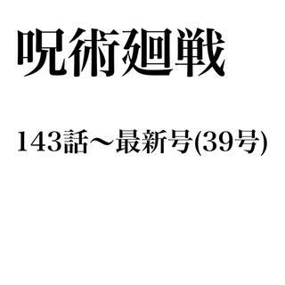 呪術廻戦 週刊少年ジャンプ(少年漫画)