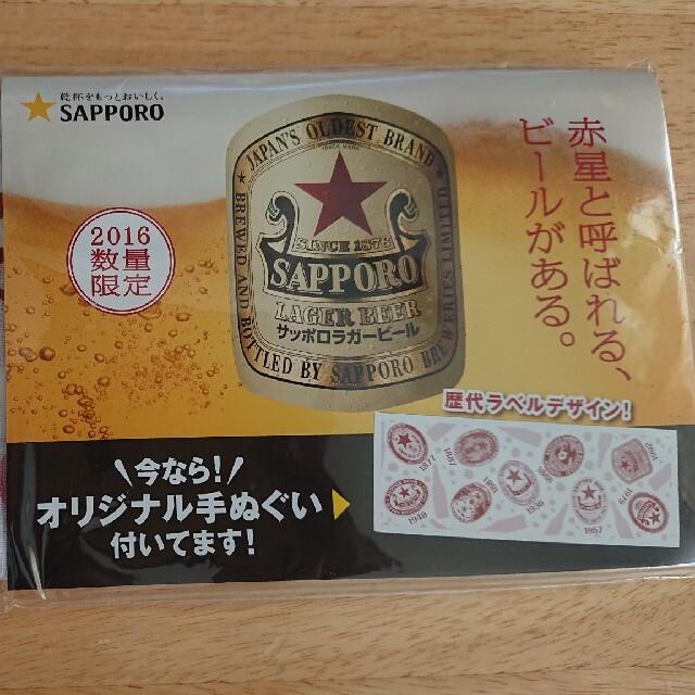 サッポロ(サッポロ)のサッポロラガービール  オリジナル手拭い 3枚セット 2016 インテリア/住まい/日用品のキッチン/食器(アルコールグッズ)の商品写真