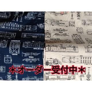 *新幹線 設計図 オーダーページ*(外出用品)
