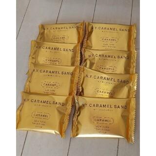 大人気ニューヨークキャラメルサンド8枚賞味期限2021.9.21(菓子/デザート)