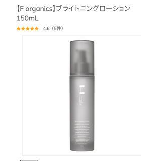 エッフェオーガニック(F organics)の新品未使用エッフェオーガニックブライトニングローション (化粧水/ローション)