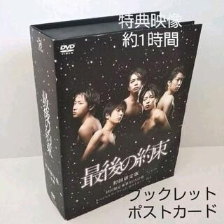 嵐『最後の約束』初回限定盤/メイキング/ポストカード/ブックレット(TVドラマ)